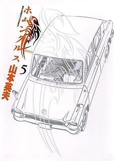 ホムンクルス(5) (ビッグコミックス)