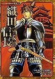 戦国人物伝 織田信長 (コミック版日本の歴史)
