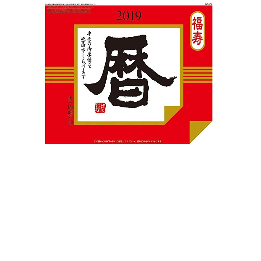 ファックス病んでいる突然のキングコーポレーション 2019年 カレンダー 日めくり 10号 (2019年1月始まり)