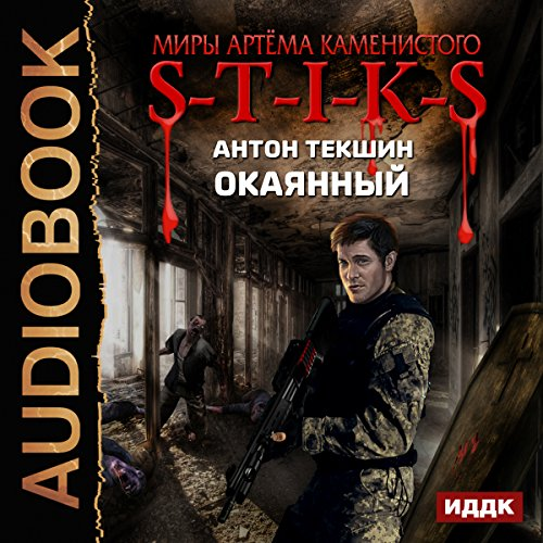 The Worlds of Artiom Kamenisty. S-T-I-K-S. Wicked [Russian Edition] audiobook cover art