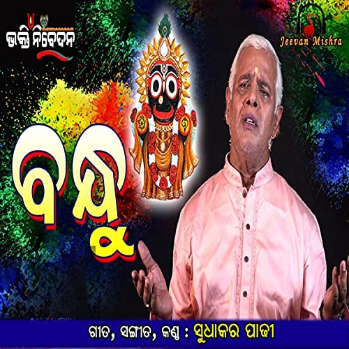 Sudhakar Padhi