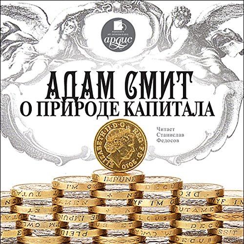 Adam Smit o prirode kapitala audiobook cover art
