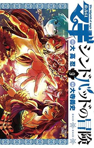 マギ シンドバッドの冒険 (9) (裏少年サンデーコミックス)