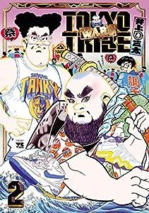 TOKYOTRIBE WARU 2巻 表紙画像