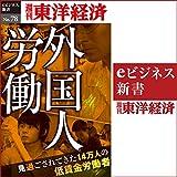 ルポ 外国人労働~見過ごされてきた14万人の低賃金労働者 (週刊東洋経済eビジネス新書No.78)