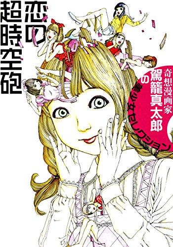 恋の超時空砲【修正版】 (リターンフェスティバル)