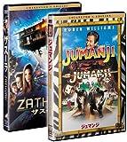 ザスーラ&ジュマンジ パック[DVD]