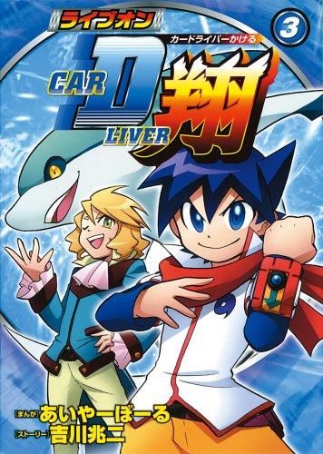 ライブオンCARDLIVER翔 3 (3) (ブンブンコミックスネクスト) - あいやーぼーる, 吉川 兆二