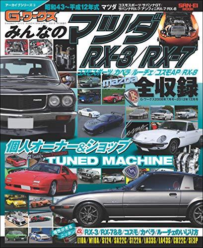 自動車誌MOOK G-WORKSアーカイブ Vol.6 みんなのマツダRX-3/RX-7