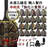 三線 本皮三線 本蛇皮強化張り 初心者用12点セット + チューナー(調弦シート付き)