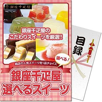 【パネもく! 】選べる 銀座千疋屋スイーツ(目録・A4パネル付)