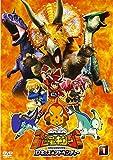 古代王者 恐竜キング Dキッズ・アドベンチャー 1[DVD]