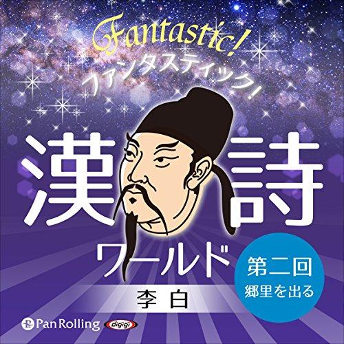 『ファンタスティック!漢詩ワールド「李白 第二回 郷里を出る」』のカバーアート