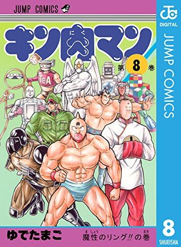 キン肉マン 8 (ジャンプコミックスDIGITAL)
