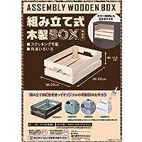 コーナンオリジナル 組立て式木製BOX 完成外寸(約)幅260X奥行190X高さ125mm タイプ:3826LOW