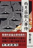 雨月荘殺人事件―公判調書ファイル・ミステリー (中公文庫)
