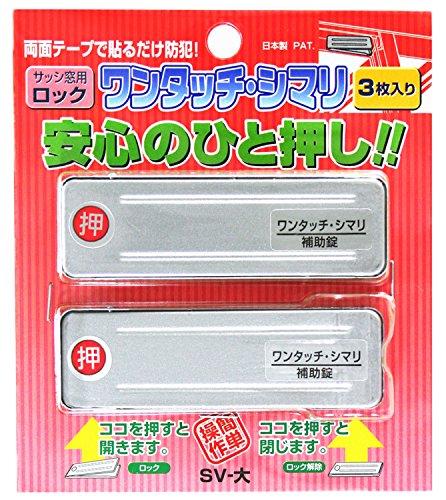 WAKI サッシ窓用ロック ワンタッチ・シマリ 3枚入り SV・大