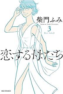 恋する母たち(3) (ビッグコミックス)