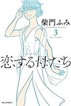 表紙: 恋する母たち(3) (ビッグコミックス) | 柴門ふみ