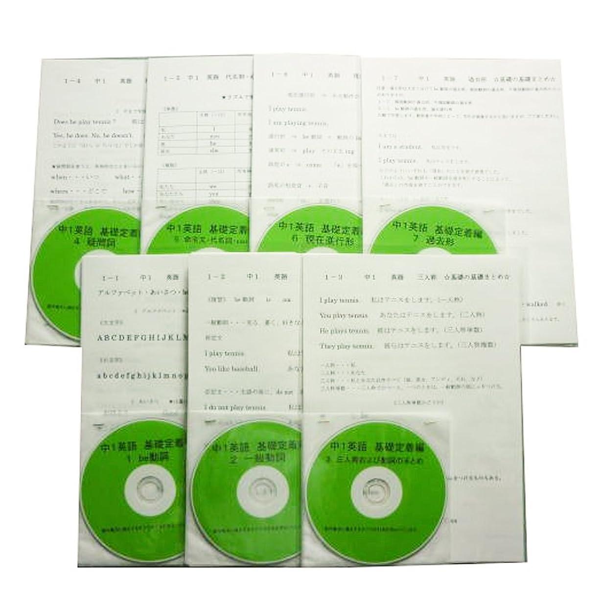 流行しているまあ警戒英語 中学 1年 DVD 授業 テキスト 問題集 7枚 セット 基礎 中1