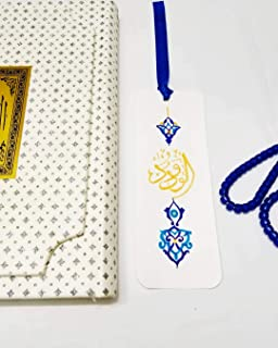 Little Hood Handmade Islamic Bookmark with Arabic Calligraphy - Pack of 3