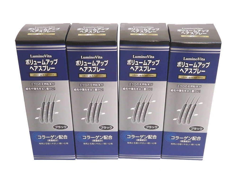 【コラーゲン配合】お得なセットBKブラック【200g×4本】VoL-up ボリュームアップスプレー