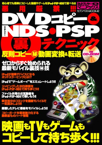 (Seven Best MOOK 42 net player Maniacs 10) foul copy (secret) Video Converter & Transfer - DVD copy & NDS ?PSP (back) technique (2006) ISBN: 4881850423 [Japanese Import]