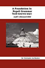 A Foundation In Nepali Grammar (Nepali and English Edition)