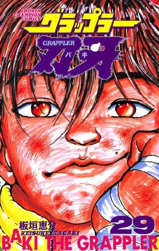 グラップラー刃牙 29 (少年チャンピオン・コミックス) - 板垣恵介
