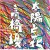 太陽と花 (初回限定盤) (DVD付) (オリジナル暑中見舞いなし)