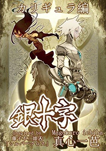 銀十字 カリギュラ編 (eビッグコミック)