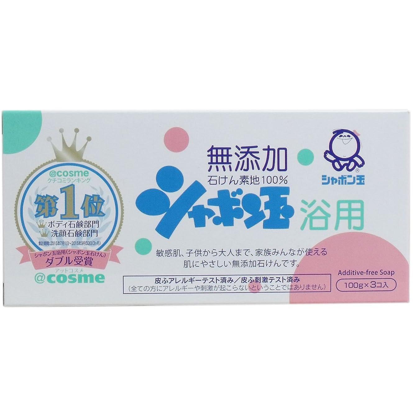とげのある証拠魅力的シャボン玉石けん化粧石けんシャボン玉浴用3P