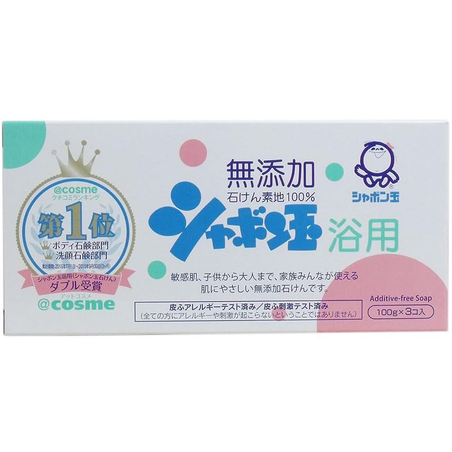 ランチ説明するマラウイシャボン玉石けん化粧石けんシャボン玉浴用3P
