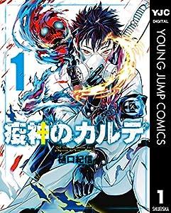 疫神のカルテ 1 (ヤングジャンプコミックスDIGITAL)