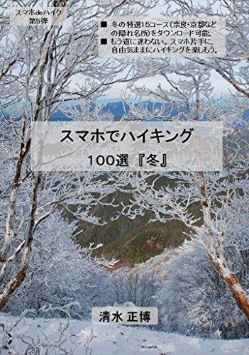 スマホでハイキング 100選『冬』