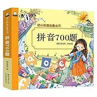 幼小衔接必备丛书·拼音700题