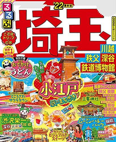 るるぶ埼玉 川越 秩父 深谷 鉄道博物館'22 (るるぶ情報版(国内))