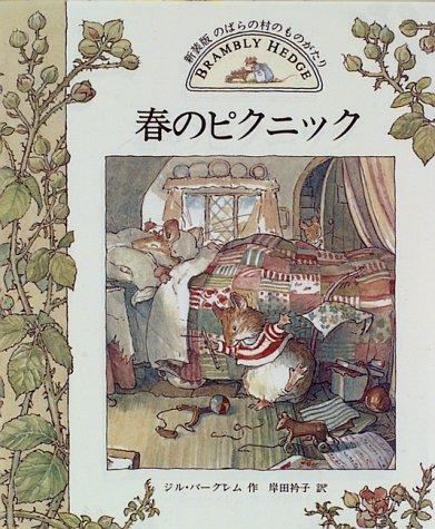 春のピクニック (のばらの村のものがたり (1))の詳細を見る