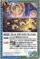 No.41 サポートセレブレーション C バトルスピリッツ 十二神皇編 第5章 bs39-065