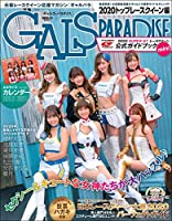 GALS PARADISE 2020 トップレースクイーン編