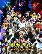 僕のヒーローアカデミア THE MOVIE ヒーローズ:ライジング Blu-ray プルスウルトラ版
