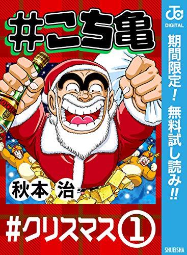 #こち亀 #クリスマス‐1 (ジャンプコミックスDIGITAL)