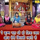 Re Krishan Nha Dho Ho Liya Taiyar Aaj Teri Kitki Taiyari Se