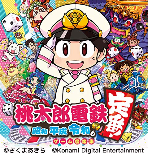【Amazon.co.jp限定】桃太郎電鉄 ~昭和 平成 令和も定番! ~ゲーム音楽集(A4クリアファイル A柄付)