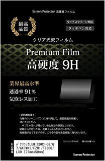 メディアカバーマーケット 【強化ガラスと同等 高硬度9Hフィルム】パナソニック LUMIX DMC-G8 / G7 / GX7MK2 / FZH1 / FZ300 / LX9 [ 73mm x 50mm ]機種 対応商品