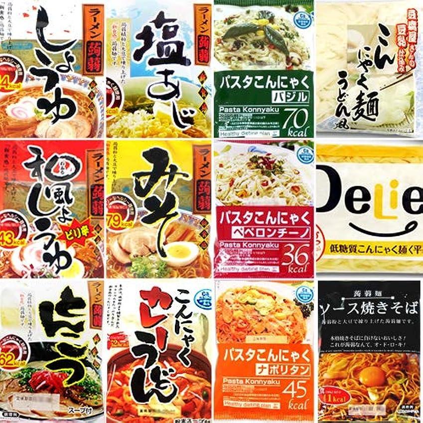 敬プレゼン鉄ヘルシーカンパニー こんにゃくラーメン等こんにゃく麺お試しタイプ12種類セット