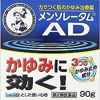【第2類医薬品】メンソレータムADクリームm 90g ×5