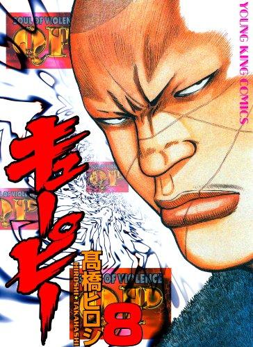QP(キューピー)(8) (ヤングキングコミックス)