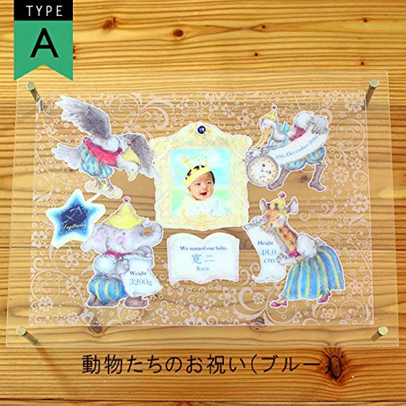 読むエピソード来て出産祝い 内祝い 赤ちゃん 記念 名入れ メモリアル 赤ちゃん アクリルプレート ボード ベビー かわいい A:動物たちのお祝い(ピンク)