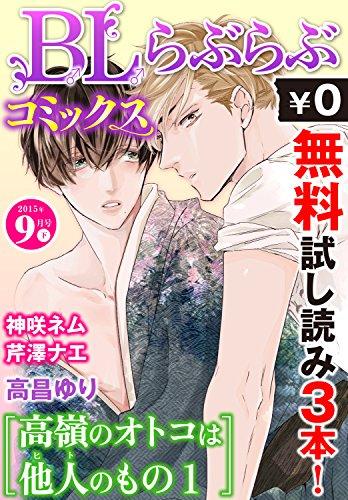 ♂BL♂らぶらぶコミックス 無料試し読みパック 2015年9月号 下(Vol.32)の詳細を見る